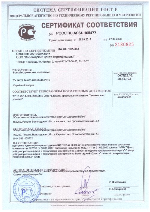 Вологодская область сертификация продукции сертификация смк сколько по времени